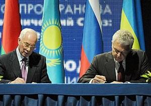 Украина и Таможенный союз - Кабмин обнародовал текст Меморандума с Таможенным союзом