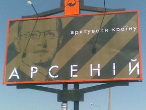 Яценюк объяснил, что нарисовано на его предвыборных плакатах