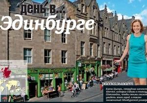 10 вещей, которые нужно знать об Эдинбурге