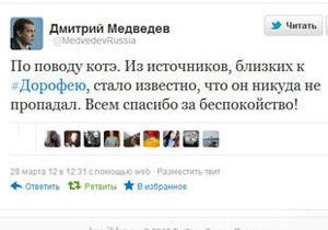 Медведев сообщил, что его  котэ Дорофей  никуда не пропадал
