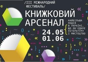 Forbes.ua составил гид по Книжному арсеналу