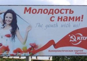 Корреспондент: Украинские коммунисты переживают ренессанс