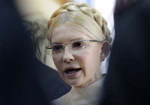ГПУ: Тимошенко обследует международная группа экспертов