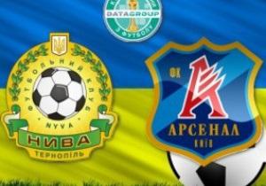 Официально. Арсенал не поедет в Тернополь на матч Кубка Украины