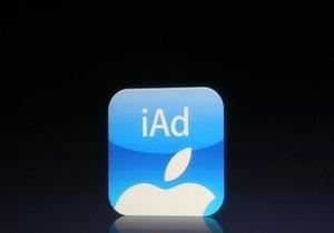 Apple анонсировала новую рекламную систему iAd