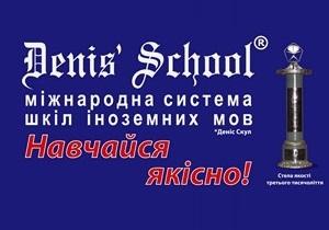 В Denis  School только 3 дня МЕГААКЦИЯ: приди и получи свои 3 месяца обучения бесплатно!