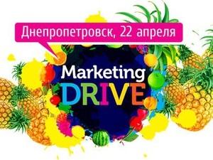 Конференция Marketing Drive — конкурентное преимущество для бизнеса