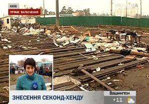 В Киеве ликвидировали самый старый секонд-хэнд