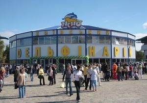 новости Киева - дельфинарий Немо - дельфины - Суд постановил снести дельфинарий Немо в Киеве