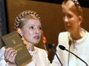 Тимошенко открестилась от обнародованного в СМИ проекта Конституции