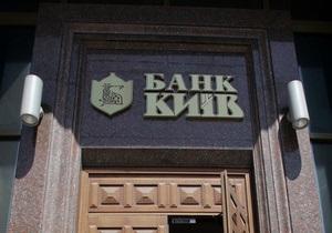 Активы подконтрольного правительству банка Киев разделят на две части - Ъ