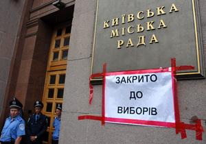Киевсовет - протесты - Сторонники арестованных киевских активистов требуют от Януковича их освобождения