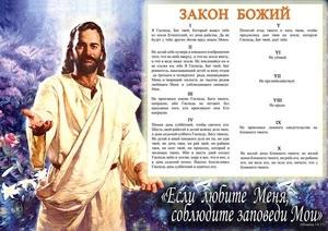 Три месяца поиска подтвердили безосновательность святости воскресенья