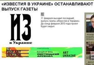 Cегодня вышел последний номер газеты Известия в Украине