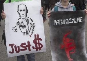 Противника Путина обвинили в хулиганстве за плакат со словом  підрахуй