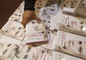 Наташа Кампуш, прожившая восемь лет с маньяком, написала книгу