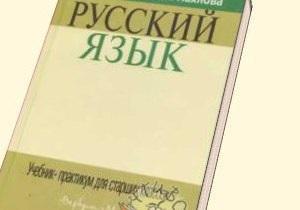 СМИ: Русский язык станет де-факто вторым государственным в Украине