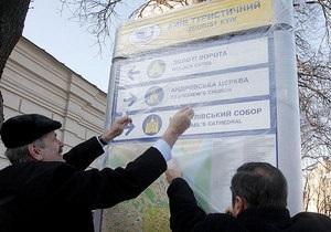В центре Киева установили первые дорожные указатели к Евро-2012