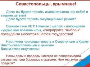 Крымчан призвали бойкотировать выборы президента  чужого государства