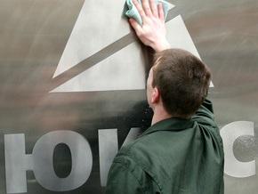 Суд в Гааге приступил к рассмотрению иска акционера ЮКОСа на сумму $50 млрд