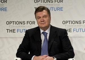 Янукович прибыл на форум в Давосе