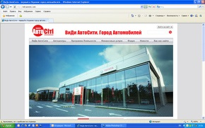Официальный сайт «ВиДи АвтоСити» www.vidi-autocity.com запущен
