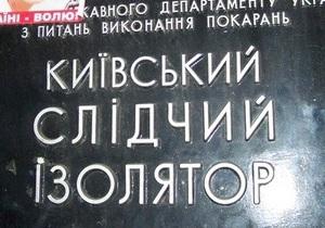 Пенитенциарная служба начала проверку Киевского изолятора