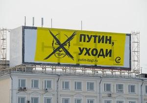 Напротив Кремля повесили плакат с надписью Путин, уходи