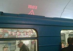 Власти будут контролировать поступления от рекламы в киевском метро