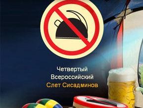 В России прошел всенародный слет сисадминов