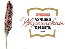 Корреспондент назвал лучшую украинскую книгу