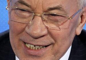 Киев никогда не откажется от Таможенного союза - Азаров