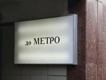 Киевлянин попал в реанимацию после удара о зеркало поезда метро