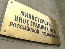 МИД РФ разочарован отменой визита украинских коллег в Россию