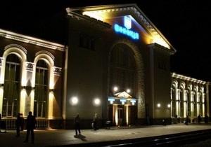 Работа винницкого вокзала была заблокирована из-за ложного сообщения о заминировании