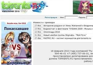 Российская прокуратура закрыла сайт Torrents.ru