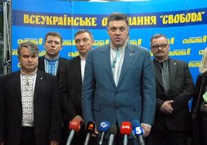Свобода поддерживает сбор подписей за выражение недоверия Кабмину
