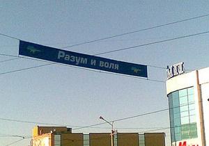 В центре Луганска появился баннер с лозунгом итальянских фашистов