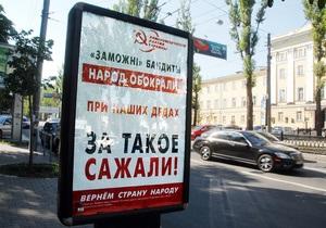КПУ: В Луганской области рекламщики сняли плакаты кандидата-коммуниста