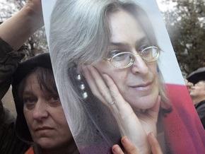 Суд отказался возвращать в прокуратуру дело об убийстве Политковской