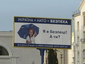МИД начал кампанию по рекламе НАТО на улицах городов Украины