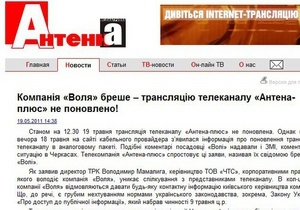 Томенко назвал незаконным отключение черкасского телеканала из кабельных сетей