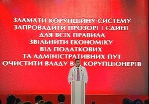 УДАР в предвыборной программе выделил пять пунктов, составляющих  крепкий кулак