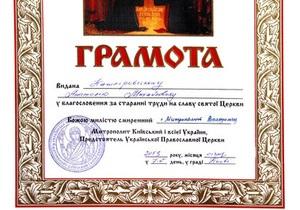 УПЦ МП - церковь - За труды на славу святой Церкви. Кашпировский получил грамоту от УПЦ МП