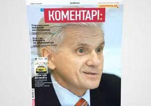 Пресс-секретарь Литвина потребовала свернуть рекламу Комментариев