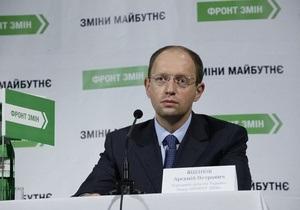Партия Яценюка может сменить имидж перед выборами