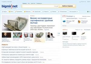 KP Media запустила альтернативную версию главной страницы bigmir)net