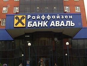 НБУ выделил 1 млрд гривен Райффайзен Банку Аваль