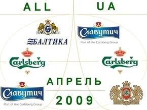 \ Балтика\ , Carlsberg и \ Славутич\  стали самыми упоминаемыми пивными брендами в апреле