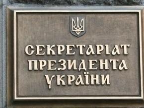 Секретариат Ющенко предлагает ввести налог на роскошь